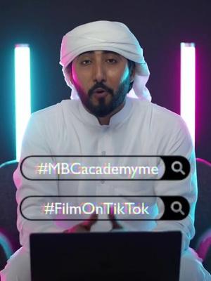 شاركوا الآن في فيلم قصير  لدقيقة واحدة، قد تكون من الفائزين مع مجموعة قنوات MBC !   #mbcacademyme #filmontiktok @dxbxd @mokhmalmedia tiktok