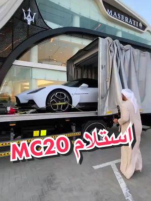 استلام مازيراتي MC20 #علي_الحمودي #الجميع_ثابت #maserati #mc12 #mc20 tiktok