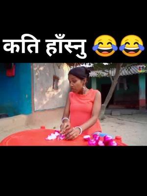 #comedyvideo #tiktoknepal #😂😂 #fyp #foryou #rajib_chitwan86 #😂😂😂 #😂😂😂 #😂😂😂 #😂😂 tiktok