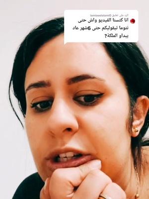 الرد على @lamiaeelalami0